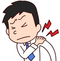 肩こり腰痛が辛い