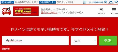お名前ドットコムでの独自ドメイン名検索・新規登録・取得方法「kiyohikofree.com」を検索