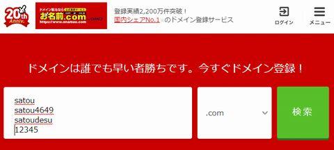 お名前ドットコムでの独自ドメイン名検索・新規登録・取得方法(複数検索)