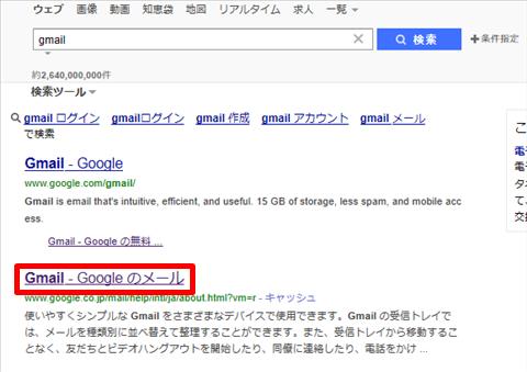 Gmail(Google)アカウントの登録方法と簡単なGmailの使い方解説1