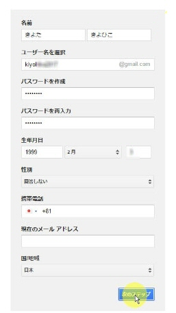 Gmail(Google)アカウントの登録方法と簡単なGmailの使い方解説5