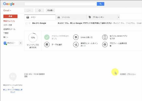 Gmail(Google)アカウントの登録方法と簡単なGmailの使い方解説9