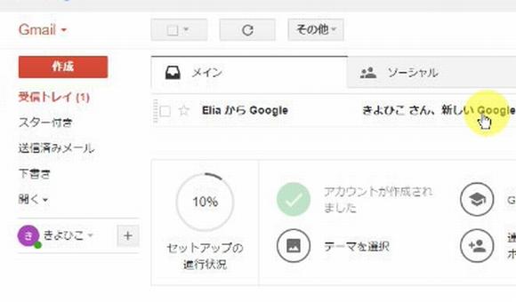 Gmail(Google)アカウントの登録方法と簡単なGmailの使い方解説10