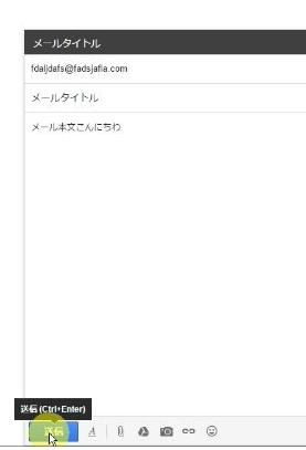 Gmail(Google)アカウントの登録方法と簡単なGmailの使い方解説11