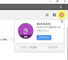 Gmail(Google)アカウントの登録方法と簡単なGmailの使い方解説12