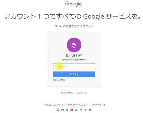 Gmail(Google)アカウントの登録方法と簡単なGmailの使い方解説13