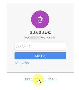 Gmail(Google)アカウントの登録方法と簡単なGmailの使い方解説17