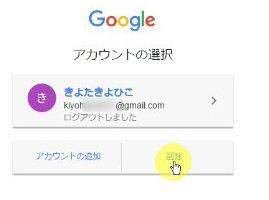 Gmail(Google)アカウントの登録方法と簡単なGmailの使い方解説16