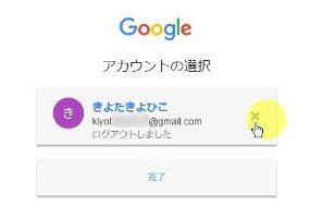 Gmail(Google)アカウントの登録方法と簡単なGmailの使い方解説15