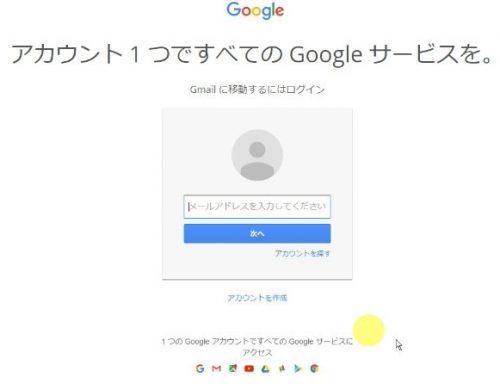 Gmail(Google)アカウントの登録方法と簡単なGmailの使い方解説3