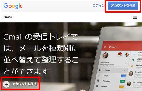 Gmail(Google)アカウントの登録方法と簡単なGmailの使い方解説2