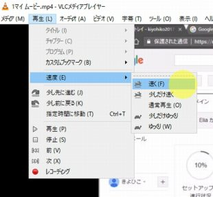 「VLC media player」でダウンロードした動画を倍速再生