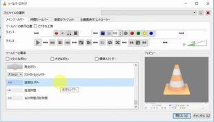 「VLC media player」で倍速やスローができる速度調整ボタンを追加2