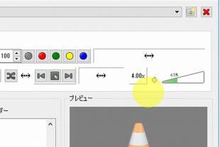 「VLC media player」で倍速やスローができる速度調整ボタンを追加4