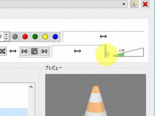 「VLC media player」で倍速やスローができる速度調整ボタンを追加3