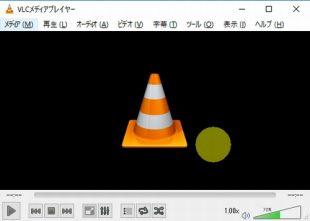 ダウンロード動画を倍速再生・スロー再生できるフリーソフトの「VLC media player(ぶいえるしーめでぃあぷれいやー)」