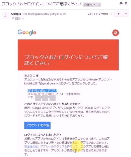 GmailでPOP方式やIMAP方式でメールソフトからアクセスすると安全性の低いアプリへのアクセスするとGoogleから、「ブロックされたログインについてご確認くださいという件名のメールが届く