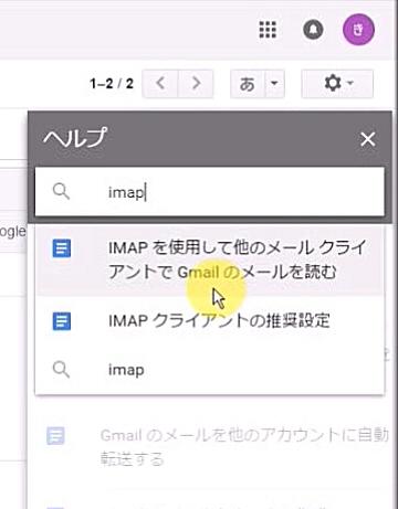 GmailのヘルプからIMAPの設定方法のページを出す1
