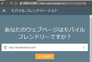 Googleのモバイルフレンドリーテスト1