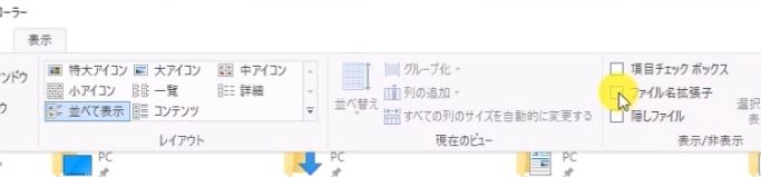 Windows10やWindows8やWindows8.1でのファイルの拡張子表示方法とメリットデメリット2