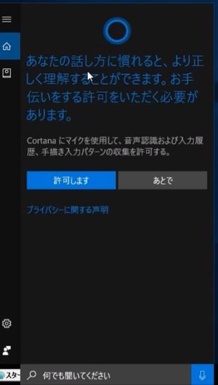 Windows10Cortana(コルタナ)の初めの起動時