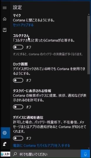 Windows10のCortana(コルタナ)とは?オンオフ完全無効化非表示方法2