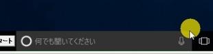 「コルタナを消したい」と言ってみた~Windows10音声検索窓Cortana(コルタナ)1