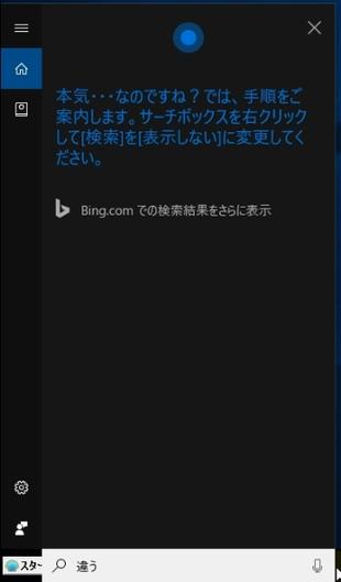 「コルタナを消したい」と言ってみた~Windows10音声検索窓Cortana(コルタナ)4