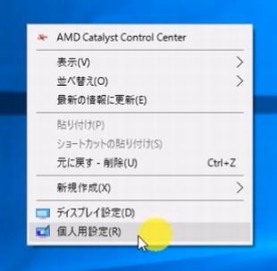 Windows10のデスクトップの壁紙の変更方法変える方法1