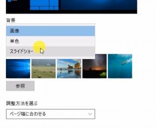 Windows10のデスクトップの壁紙の変更方法変える方法2