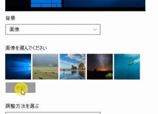 Windows10のデスクトップの壁紙の変更方法変える方法3