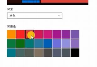 Windows10のデスクトップの壁紙の変更方法変える方法4