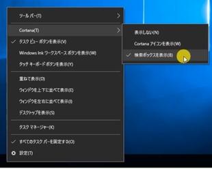 Windows10のブラウザIEインターネットエクスプローラーの起動方法1