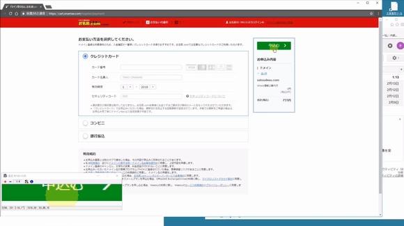 お名前ドットコムでの独自ドメイン名検索・新規登録・取得方法
