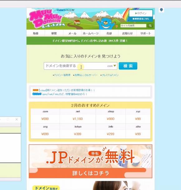 ムームードメインでのドメインの検索・新規登録・取得方法1