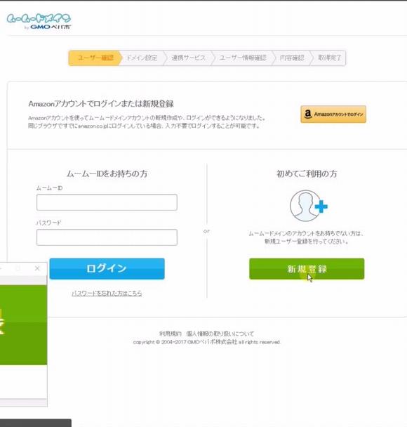 ムームードメインでのドメインの検索・新規登録・取得方法4