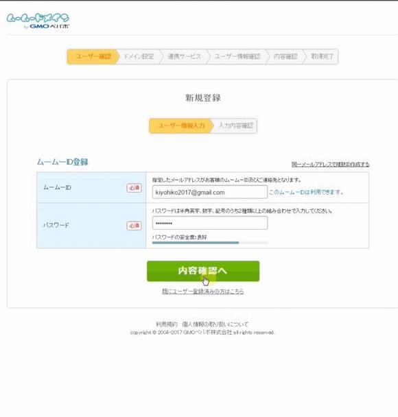 ムームードメインでのドメインの検索・新規登録・取得方法5