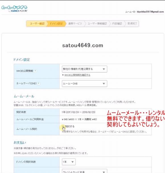 ムームードメインでのドメインの検索・新規登録・取得方法6