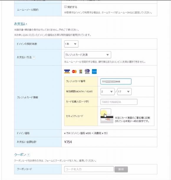 ムームードメインでのドメインの検索・新規登録・取得方法7
