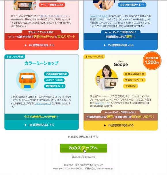 ムームードメインでのドメインの検索・新規登録・取得方法8
