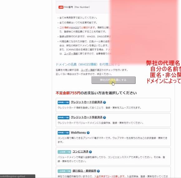 バリュードメインでのドメインの検索・新規登録・取得方法