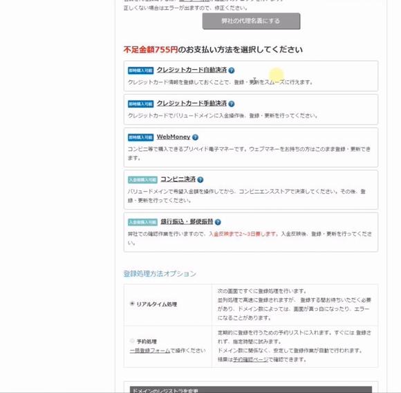 バリュードメイン(valuedomain)でのドメインの検索・新規登録・取得方法