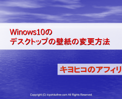 Winows10のデスクトップの壁紙の変更方法変える方法サムネイル