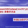 Windows10のCortana(コルタナ)とは?オンオフ完全無効化非表示方法