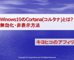 Winows10のCortana(コルタナ)とは?オンオフ完全無効化非表示方法サムネイル
