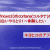 Windows10のCortana(コルタナ)の面白い珍回答1~消したい