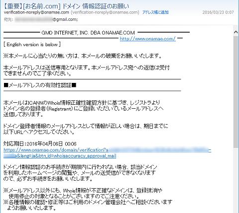 登録後「ドメイン情報認証のお願いメール」のリンクをクリックしないと停止されます!
