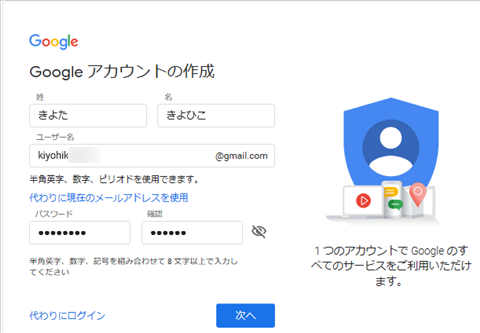 Gmail(Google)アカウントの登録方法と簡単なGmailの使い方解説5-2
