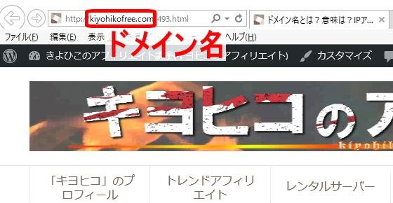 ドメイン名とは?決め方は?IPアドレス・HP・メールとの関係。当サイトはkiyohiko.comがドメイン