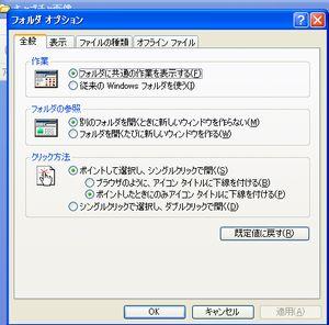 Windows7やWindowsXPでのファイルの拡張子表示方法とメリットデメリット2
